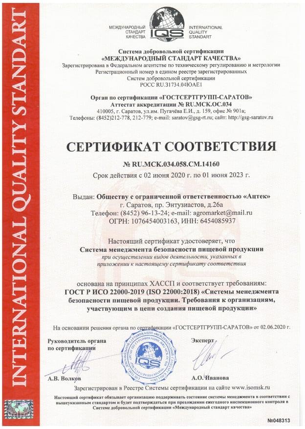 Сертификат ХАССП 2020_1_page-0001