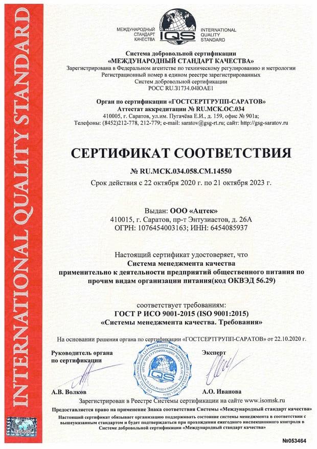 Сертификат14550-Ацтек-9001_page-0001
