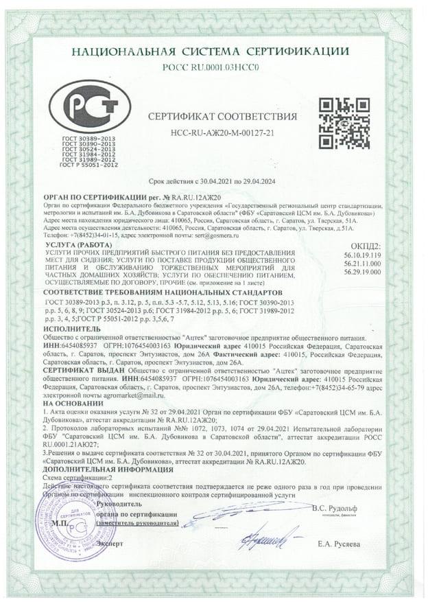 Сертификат кейтеринг 2021-2024_page-0001